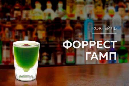 Коктейль Форест Гамп